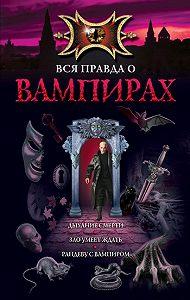 Марина Русланова - Рандеву с вампиром