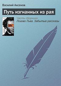 Василий П. Аксенов -Путь изгнанных из рая