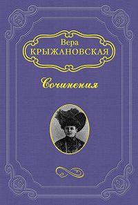 Вера Крыжановская-Рочестер - На Москве