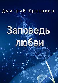 Дмитрий Красавин -Заповедь любви