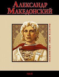 Владислав Карнацевич - Александр Македонский