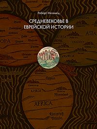 Роберт Меламед -Средневековье в еврейской истории