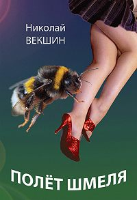 Николай Векшин -Полёт шмеля (сборник)
