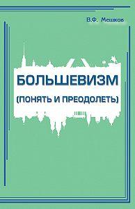 Владимир Мешков -Большевизм (понять и преодолеть)