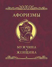 Сборник - Афоризмы. Мужчина и женщина
