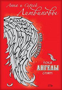 Анна и Сергей Литвиновы -Пока ангелы спят