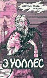 Эдгар Уоллес - Мелодия смерти