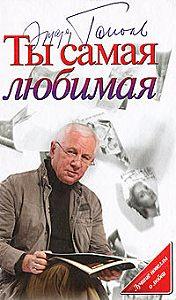 Эдуард Тополь -Ты самая любимая (сборник)