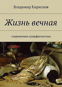 Владимир Кириллов - Жизнь вечная