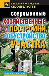 Валентина Назарова - Современные хозяйственные постройки и обустройство участка