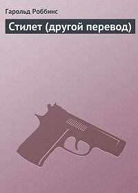 Гарольд Роббинс - Стилет (другой перевод)