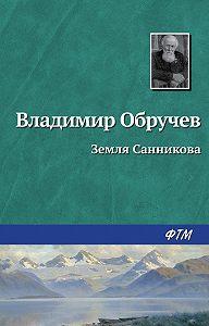Владимир Обручев -Земля Санникова