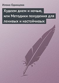 Илона Одинцова -Худеем днем и ночью, или Методики похудения для ленивых и настойчивых