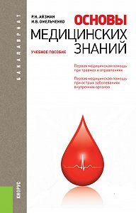 Роман Айзман -Основы медицинских знаний