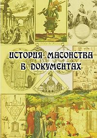 Е. Кузьмишин -История масонства вдокументах