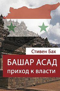 Стивен Бах -Башар Асад. Приход к власти