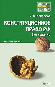 Сергей Некрасов - Конституционное право Российской Федерации: конспект лекций