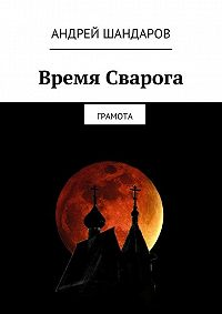 Андрей Шандаров - Время Сварога. Грамота