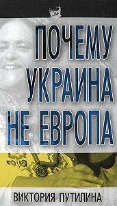 Виктория Путилина -Почему Украина не Европа