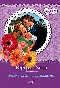 Бертрис Смолл -Любовь дикая и прекрасная