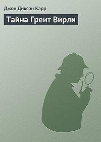 Джон Карр -Тайна Греит Вирли
