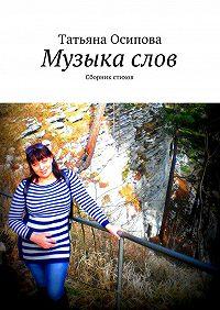 Татьяна Осипова -Музыкаслов. Сборник стихов