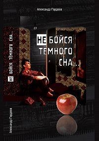 Александр Гордеев - Не бойся тёмного сна