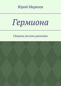 Юрий Меркеев -Гермиона