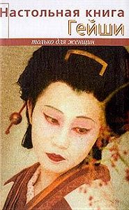 Элиза Танака -Настольная книга гейши