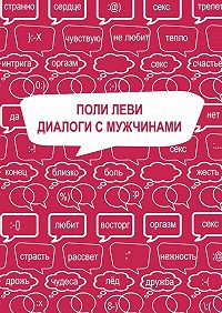 Поли Леви -Диалоги смужчинами