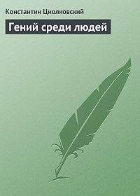 Константин Циолковский -Гений среди людей
