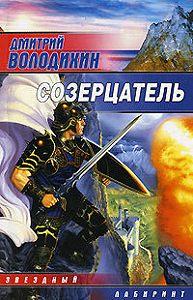 Дмитрий Володихин - Омерзение