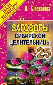 Наталья Ивановна Степанова -Заговоры сибирской целительницы. Выпуск 25