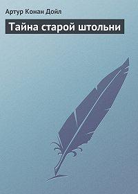 Артур Конан Дойл -Тайна старой штольни