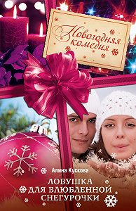 Алина Кускова -Ловушка для влюбленной Снегурочки
