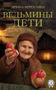 Ирина Верехтина - Ведьмины дети