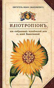 Святитель Иоанн Максимович (Тобольский) -Илиотропион, или Сообразование человеческой воли с волей Божественной