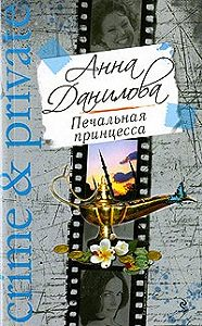 Анна Данилова -Печальная принцесса