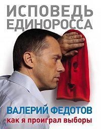 Валерий Федотов -Исповедь единоросса. Как я проиграл выборы