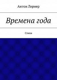 Антон Лернер -Временагода. Стихи