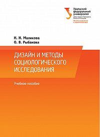 Наталья Маликова -Дизайн и методы социологического исследования