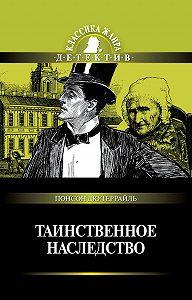 Понсон дю Террайль -Таинственное наследство (сборник)
