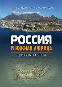 Ирина Филатова -Россия и Южная Африка: три века связей