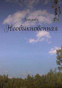 Ярослава -Необыкновенная