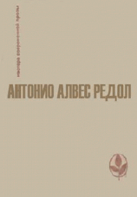 Антонио Редол -Белая стена