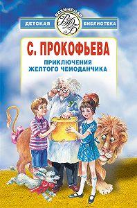 Софья Прокофьева - Приключения желтого чемоданчика (сборник)