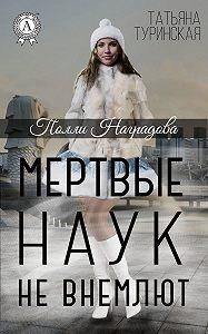 Татьяна Туринская -Мертвые наук не внемлют