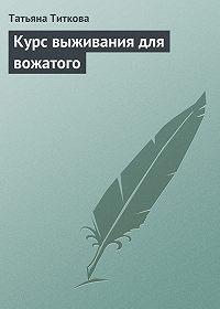 Татьяна Титкова - Курс выживания для вожатого