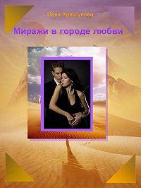 Инна Криксунова - Миражи в городе любви (сборник)