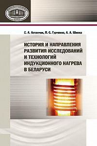 Станислав Астапчик -История и направления развития исследований и технологий индукционного нагрева в Беларуси
